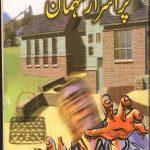 Purisrar Mehman Inspector Jamshed Series by Ishtiaq Ahmed Download PDF
