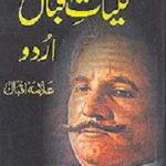 Kulliyat e Iqbal by Alama Muhammad Iqbal Download PDF