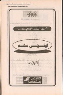 Ounchi Mehaam by Ishtiaq Ahmed