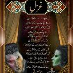 Intezar e Nazar by Saghar Siddiqui Download PDF