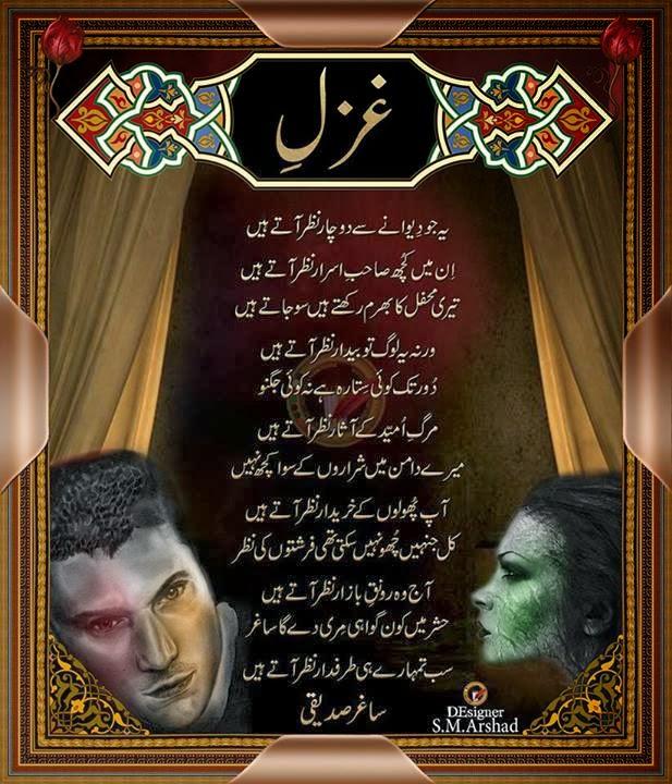 Intezar e Nazar by Saghar Siddiqui