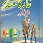 Gaar Ka Samandar Khas Number by Ishtiaq Ahmed Download PDF