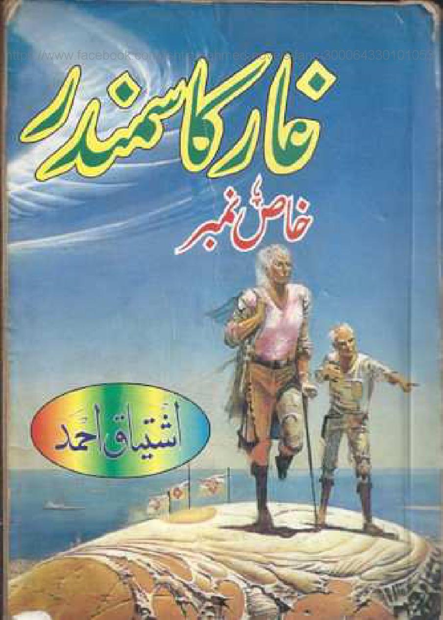 Ghaar Ka Samandar Khas Number by Ishtiaq Ahmed