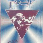 Khauf Ka Bum by Ishtiaq Ahmed