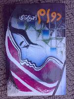 Dawam by Ahmad Nadeem Qasmi
