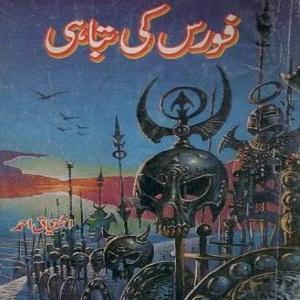 force-ki-tabahi-by-ishtiaq-ahmed-download-pdf