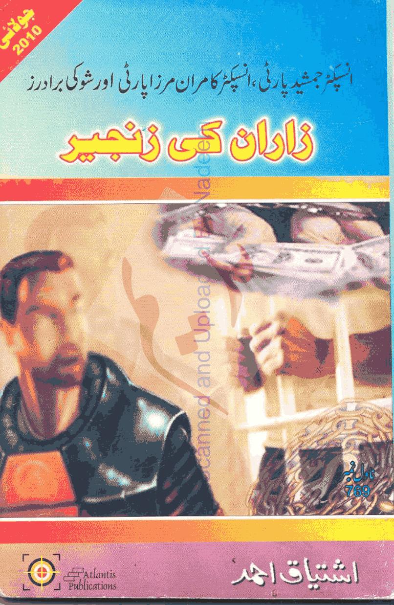 Zaran Ki Zanjeer by Ishtiaq Ahmed