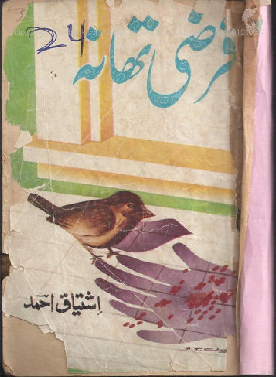 Farzi Thaana kamran Series by Ishtiaq Ahmed