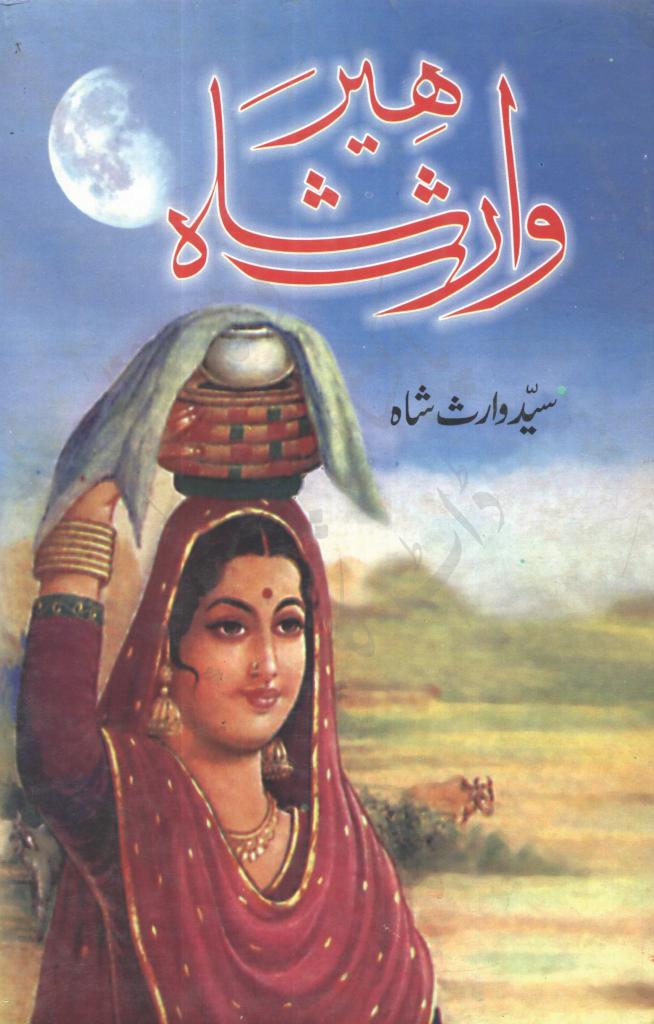Heer Waris Shah by Peer Waris Shah