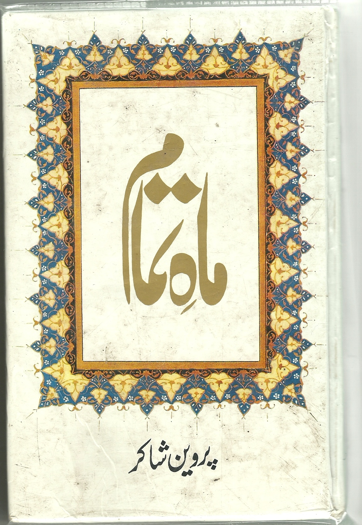 Maah E Tamaam by Parveen Shakar