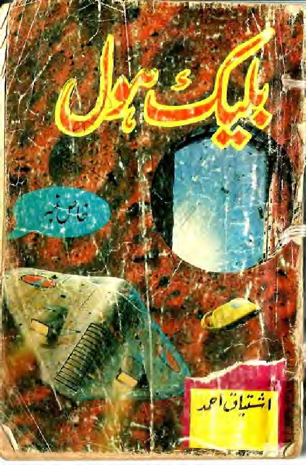Black Hole Khas Nubmer by Ishtiaq Ahmed
