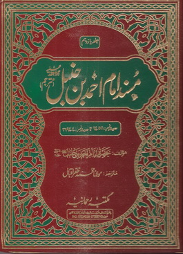 Musnad Ahmad 08 by Hazrat Imam Ahmed Bin Hambal(RA)