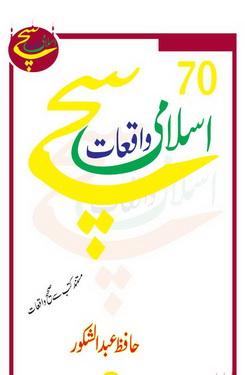 70 Sachey Islami Waqyat by Hafiz Abdul Shukoor
