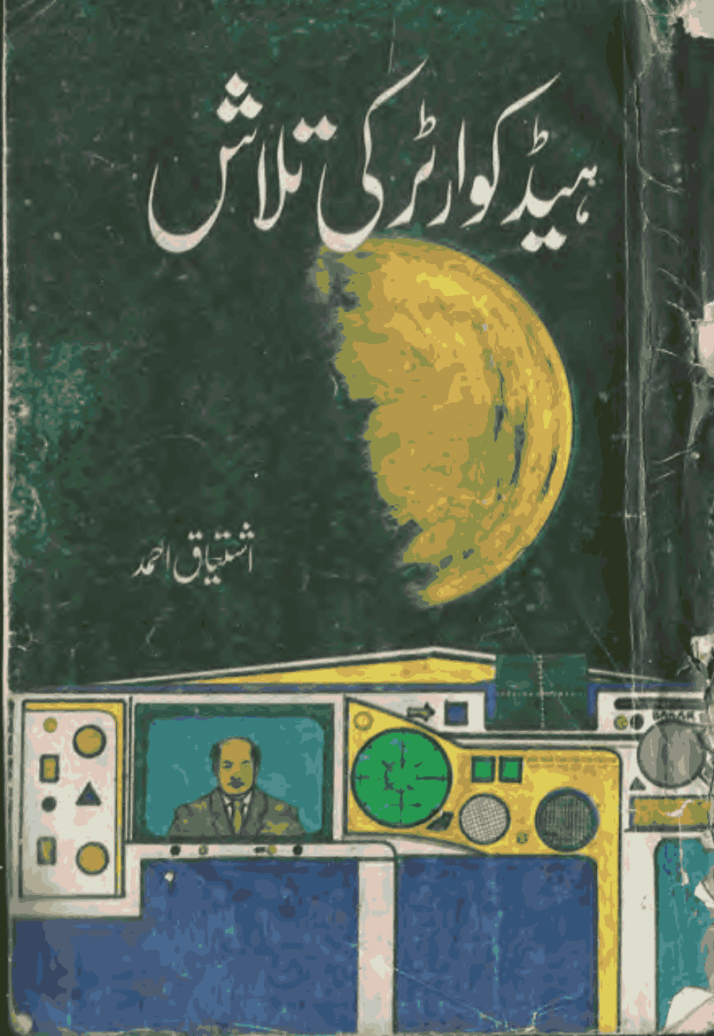 Headquarters Ki Talash by Ishtiaq Ahmed
