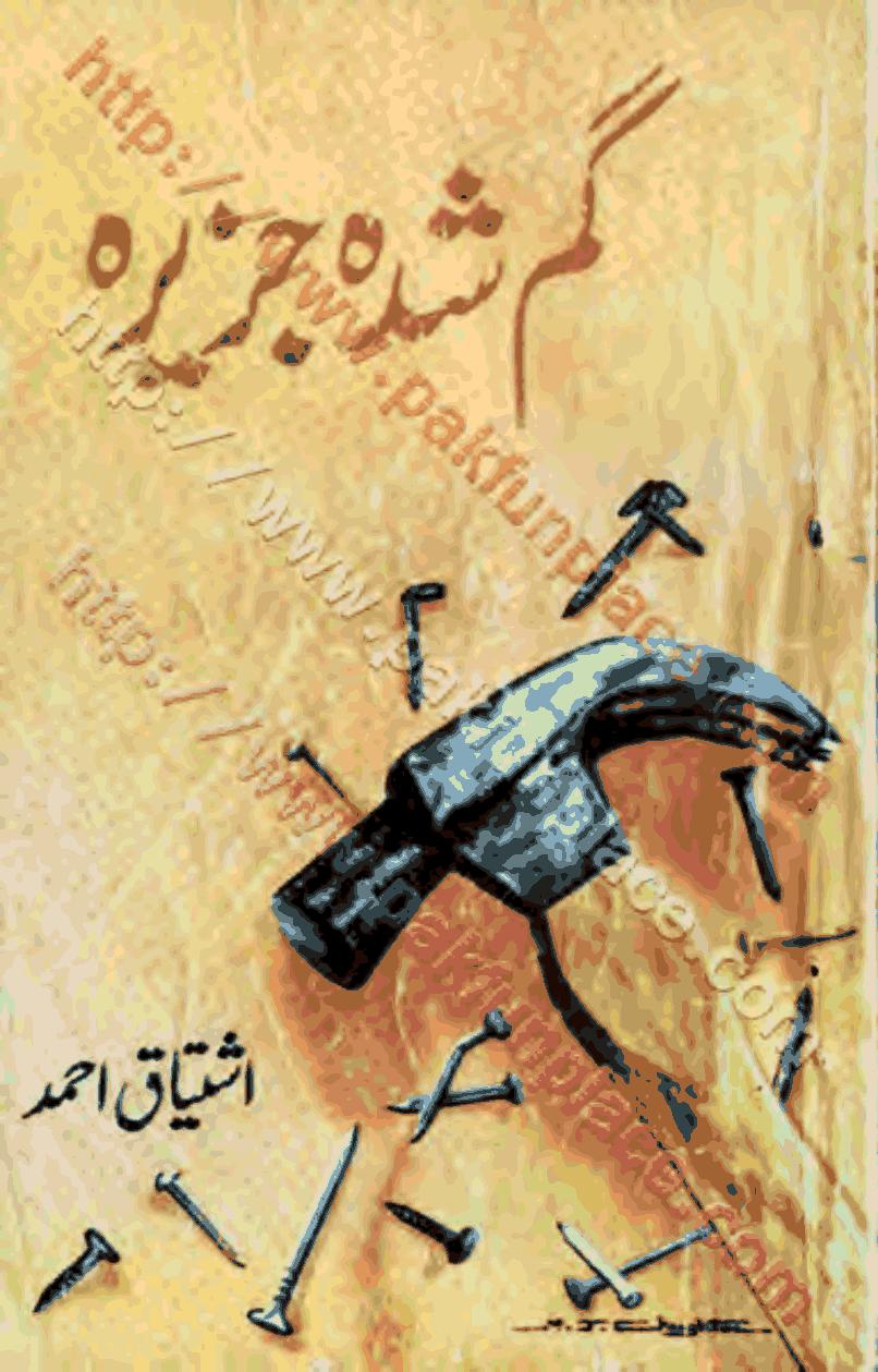 Gumshuda Jazeerah (I.J.S., Shoki Bros. - Mini Khas Number) by Ishtiaq Ahmed