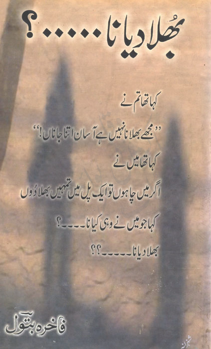 bhula-dia-na-by-fakhra-batool-download-pdf