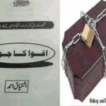 Agwa Ka Jawab by Ishtiaq Ahmed Download PDF