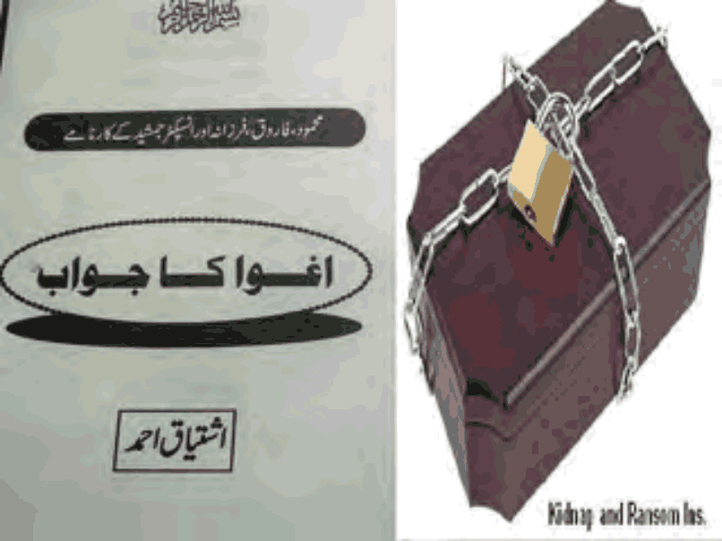 Agwa Ka Jawab by Ishtiaq Ahmed