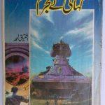 Kahani Kay Mujrim Inspector Jamshed Series by Ishtiaq Ahmed Download PDF