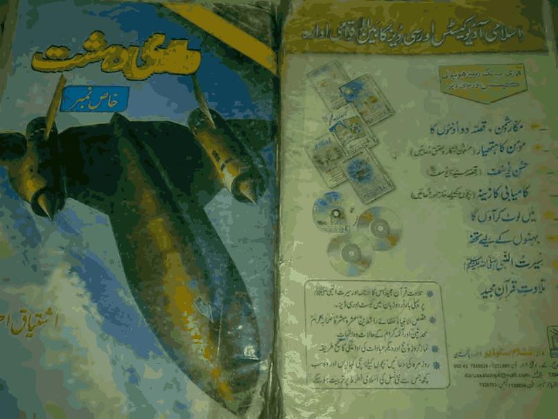 Wadi e Dehshat 03 by Ishtiaq Ahmed