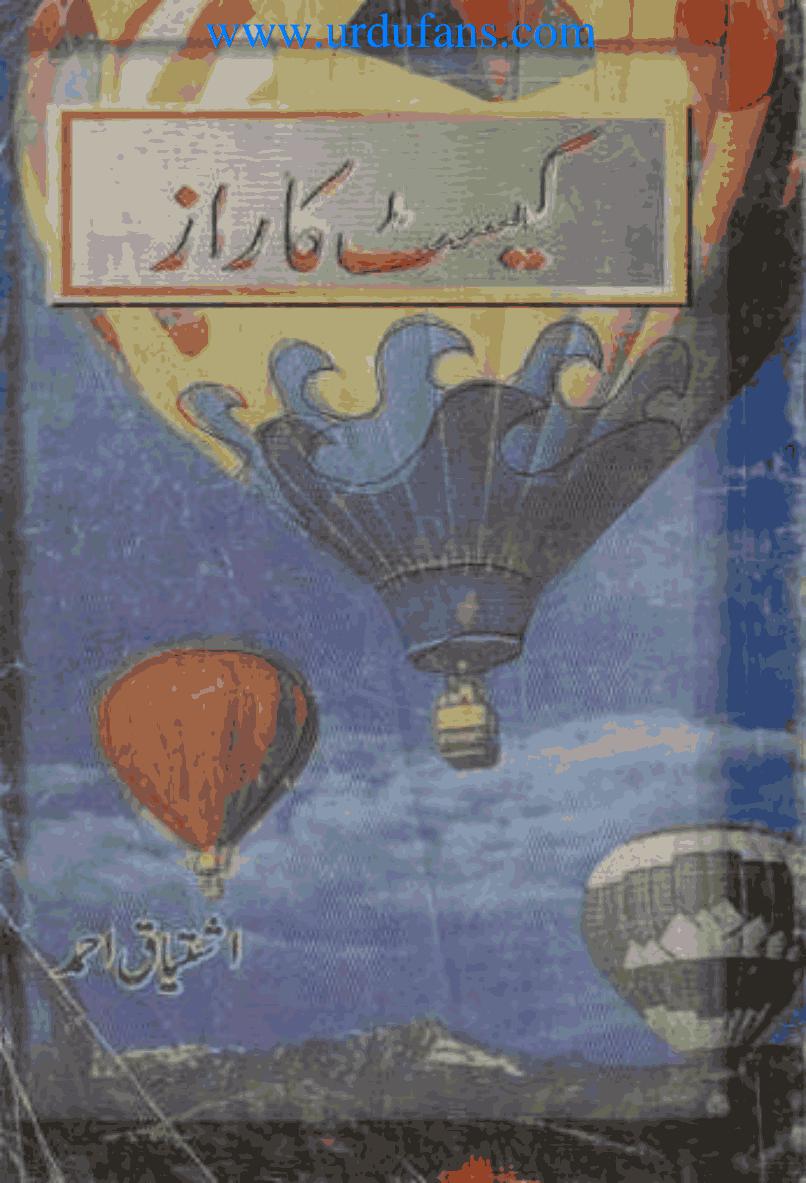 Cassette Ka Raaz by Ishtiaq Ahmed