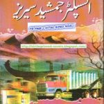 Khooni Dhuwan by Ishtiaq Ahmed Download PDF