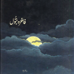 Chand ne Badal Oura liya by Fakhra Batool Download PDF