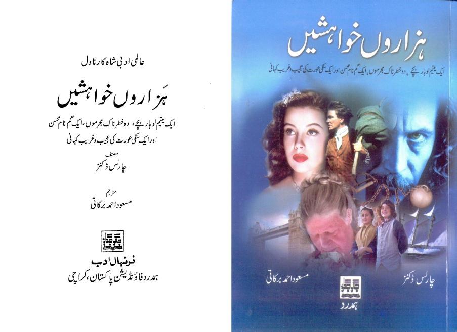Hazaaron Khaawishain by Masood Ahmed Barkati