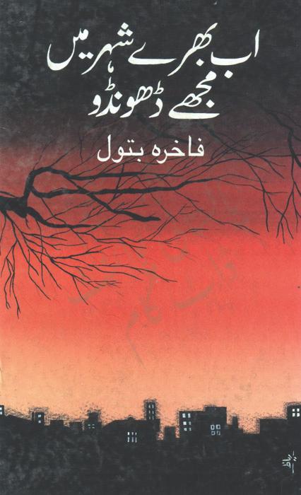 Ab Bharay Shehar Mein Mujhe Dhoondo by Fakhra Batool