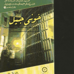 Khooni Jail by Ishtiaq Ahmed Download PDF