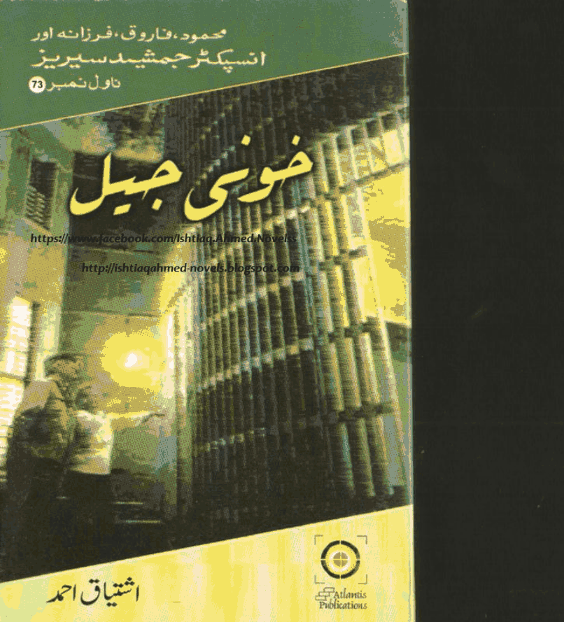 Khooni Jail by Ishtiaq Ahmed