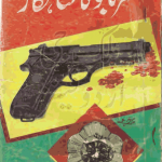 Sar Tabu ka Shehkaar by Ishtiaq Ahmed Download PDF