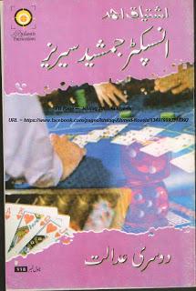 Dusri Adaalat by Ishtiaq Ahmed