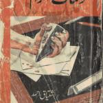 Khaufnaak Ilzam by Ishtiaq Ahmed Download PDF