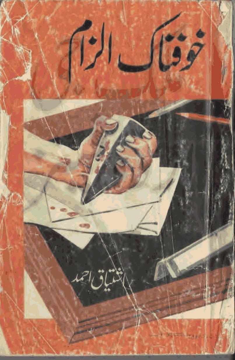 Khaufnaak Ilzam by Ishtiaq Ahmed