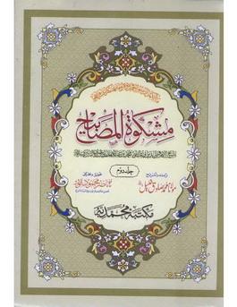 Mishkat ul Masabeeh Ismaeel Salfi 02 by Molana Muhammad Ismail Salafi