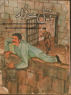 Jail Say Farrar by Ishtiaq Ahmed
