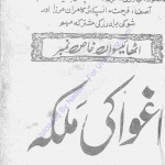 Aghwa Ki Malika 01 by Ishtiaq Ahmed Download PDF