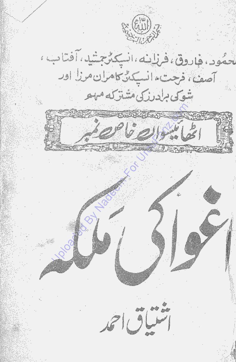 Aghwa Ki Malika 01 by Ishtiaq Ahmed
