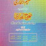 Tafheem ul Bari Sharah Sahi Bukhari 04 by Molana Zuhoor ul Bari Azmi Download PDF