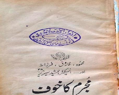 Mujrim Ka Khof Inspector Jamshed Series by Ishtiaq Ahmed