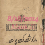 Markosh Ki Chaal by Ishtiaq Ahmed Download PDF