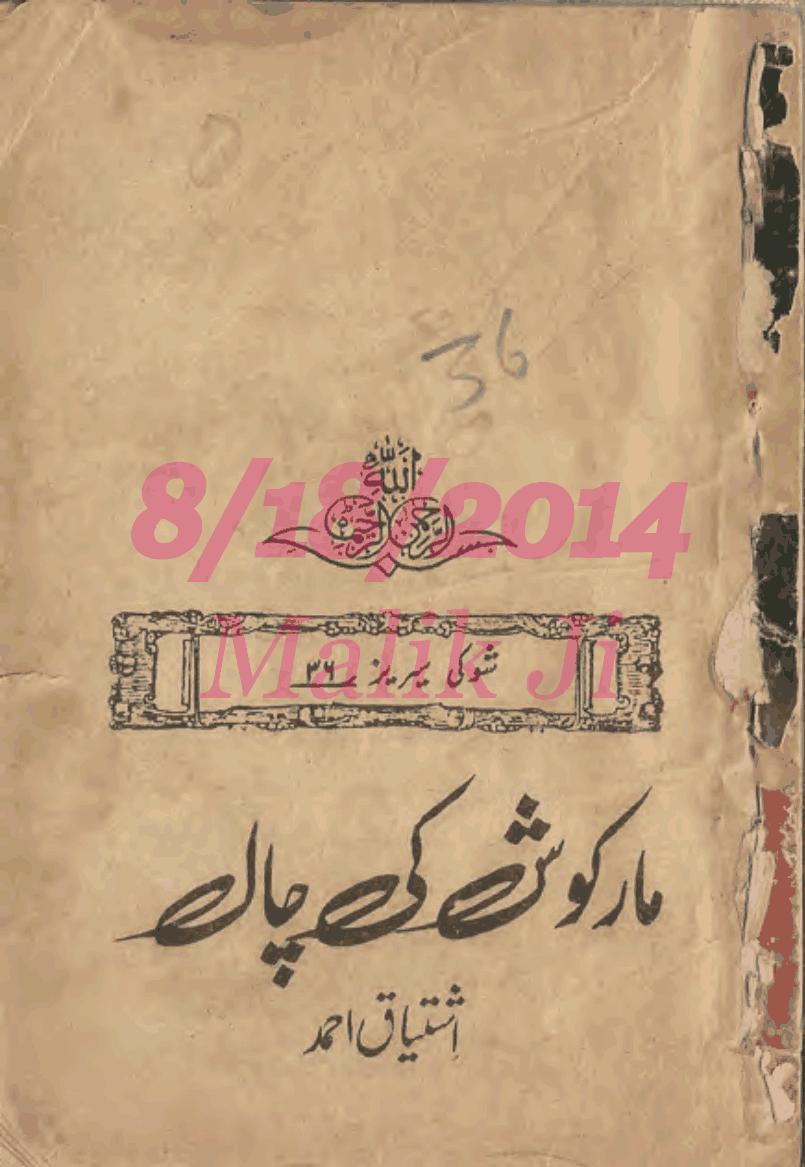 Markosh Ki Chaal by Ishtiaq Ahmed