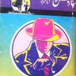 Sazish Ka Shehzada Khas number by Ishtiaq Ahmed
