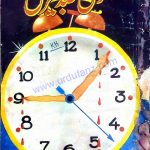 So Fesad Jeral Mini Khas Numer by Ishtiaq Ahmed Download PDF