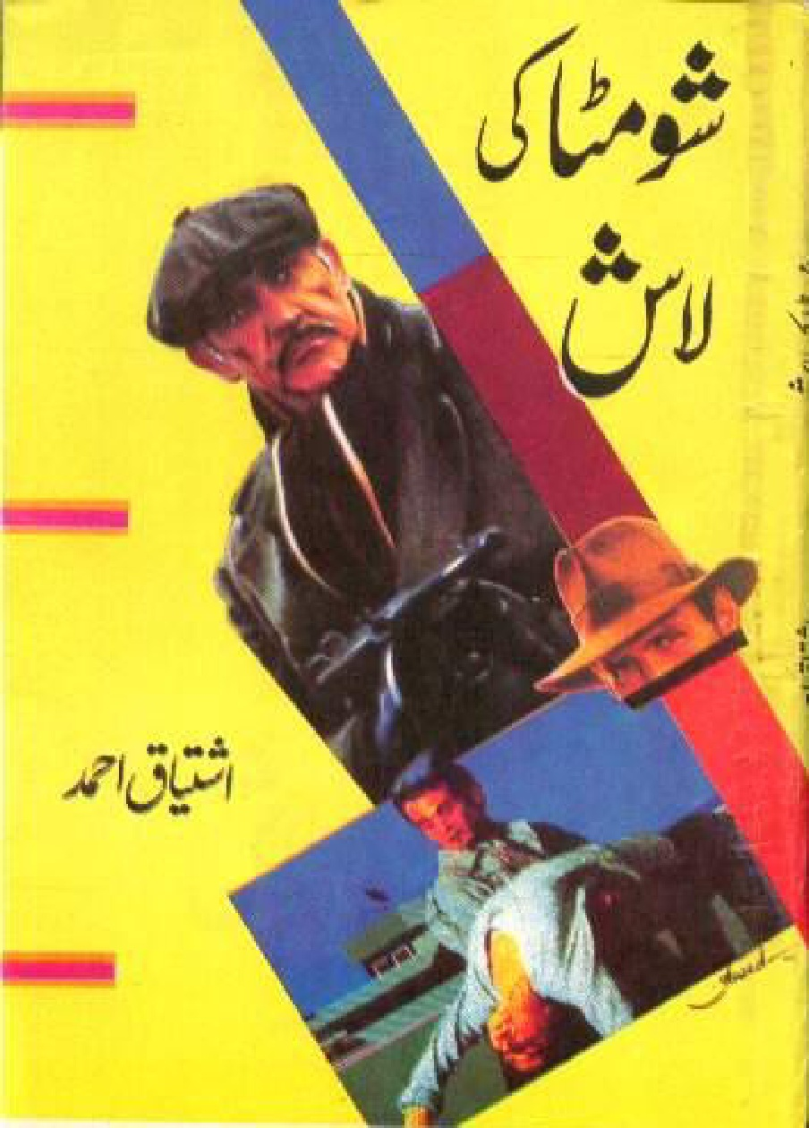 Shomta ki Laash (Dead body of Shomta) by Ishtiaq Ahmed