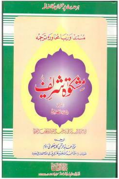 Mishkaat Shareef Vol 02 by Imam Wali Uddin Muhammad Bin Abdullah