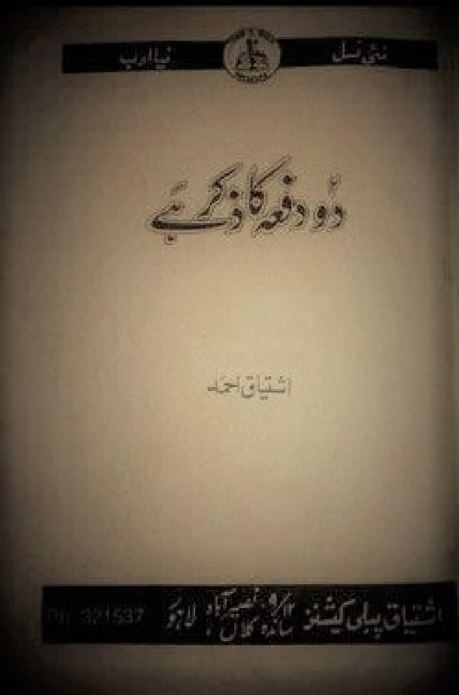 Do Dafa Ka Zikar Hay by Ishtiaq Ahmed