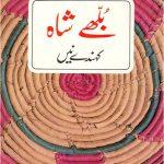 Bulleh Shah Kehnde Nain by Baba Bulleh Shah Download PDF