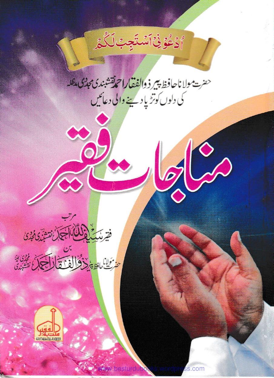 Munajat E Faqeer by Maulana Zulfiqar Ahmad Naqshbandi